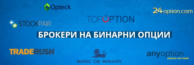 brokeri_na_binarni_opcii
