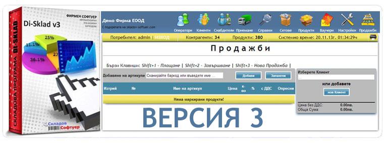 skladova-programa-versiq3