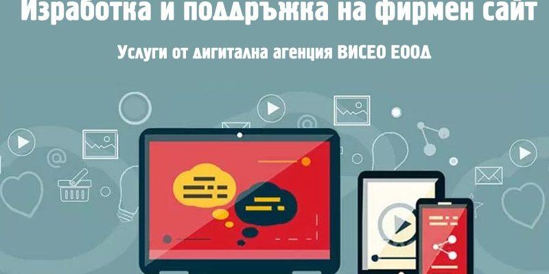 Уеб дизайн и СЕО оптимизиране на сайт